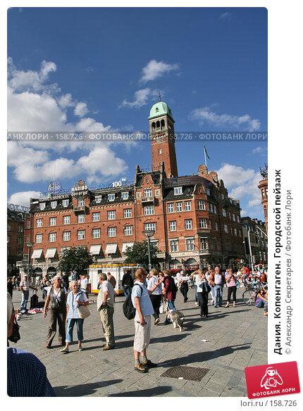 Дания. Копенгаген. Городской пейзаж, фото № 158726, снято 19 июля 2007 г. (c) Александр Секретарев / Фотобанк Лори