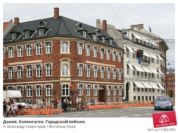 Купить «Дания. Копенгаген. Городской пейзаж.», фото № 1092810, снято 4 августа 2009 г. (c) Александр Секретарев / Фотобанк Лори