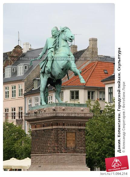 Купить «Дания. Копенгаген. Городской пейзаж. Скульптура», фото № 1094214, снято 4 августа 2009 г. (c) Александр Секретарев / Фотобанк Лори