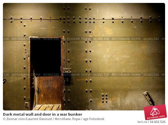 Dark metal wall and door in a war bunker. Стоковое фото, фотограф Zoonar.com/Laurent Davoust / age Fotostock / Фотобанк Лори