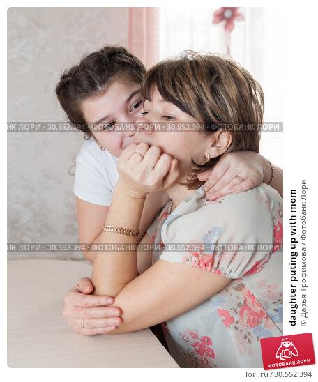 Купить «daughter puting up with mom», фото № 30552394, снято 29 марта 2015 г. (c) Дарья Филимонова / Фотобанк Лори