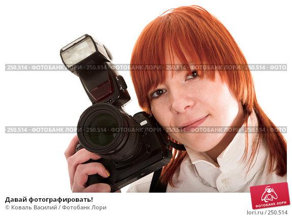 Давай фотографировать!, фото № 250514, снято 27 февраля 2008 г. (c) Коваль Василий / Фотобанк Лори