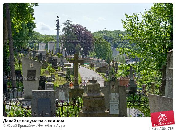 Давайте подумаем о вечном, фото № 304718, снято 19 мая 2008 г. (c) Юрий Брыкайло / Фотобанк Лори