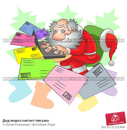 Купить «Дед мороз читает письма», иллюстрация № 5133454 (c) Юлия Романова / Фотобанк Лори