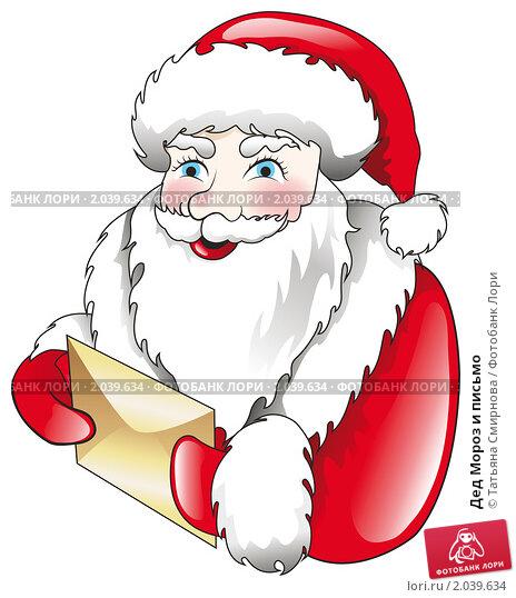 Купить «Дед Мороз и письмо», иллюстрация № 2039634 (c) Татьяна Смирнова / Фотобанк Лори