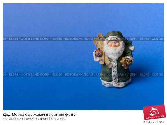 Дед Мороз с лыжами на синем фоне, фото № 13946, снято 1 декабря 2006 г. (c) Лисовская Наталья / Фотобанк Лори