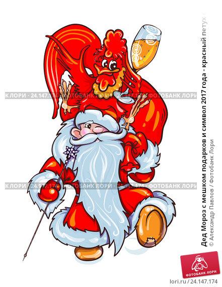 Дед Мороз с мешком подарков и символ 2017 года - красный петух с бокалом. Стоковая иллюстрация, иллюстратор Александр Павлов / Фотобанк Лори