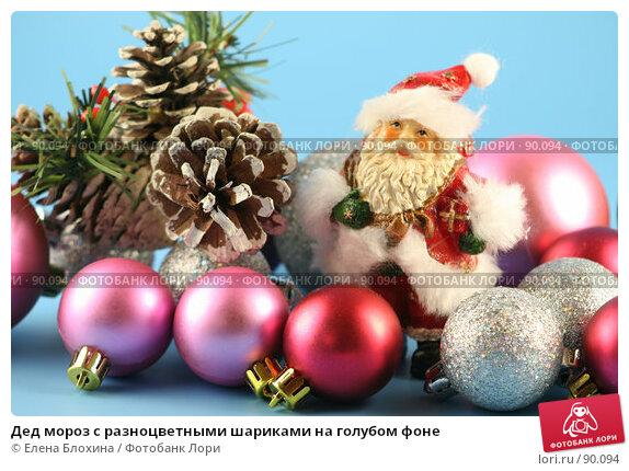 Дед мороз с разноцветными шариками на голубом фоне, фото № 90094, снято 31 июля 2007 г. (c) Елена Блохина / Фотобанк Лори