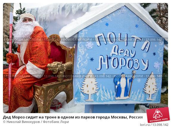 Купить «Дед Мороз сидит на троне в одном из парков города Москвы, Россия», фото № 13098142, снято 21 ноября 2015 г. (c) Николай Винокуров / Фотобанк Лори