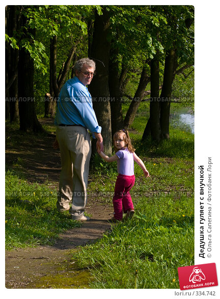 Дедушка гуляет с внучкой, фото № 334742, снято 27 мая 2007 г. (c) Ольга Сапегина / Фотобанк Лори