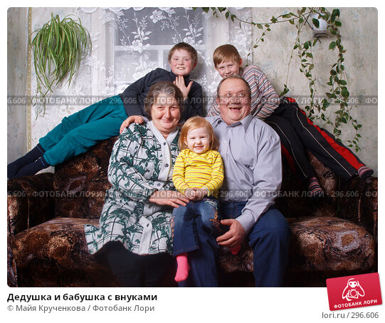 Дедушка и бабушка с внуками, фото № 296606, снято 2 февраля 2008 г. (c) Майя Крученкова / Фотобанк Лори