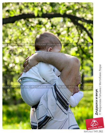 Купить «Дедушка и внук», фото № 141382, снято 20 мая 2007 г. (c) Морозова Татьяна / Фотобанк Лори
