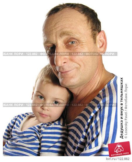 Дедушка и внук в тельняшках, фото № 122882, снято 11 ноября 2005 г. (c) Losevsky Pavel / Фотобанк Лори
