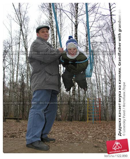 Дедушка качает внука на качелях. Grandfather with grandson on swing, фото № 122890, снято 12 ноября 2005 г. (c) Losevsky Pavel / Фотобанк Лори