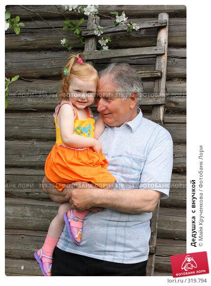 Купить «Дедушка  с внучкой», фото № 319794, снято 17 мая 2008 г. (c) Майя Крученкова / Фотобанк Лори