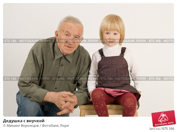 Дед ебеи внучку фото 29862 фотография