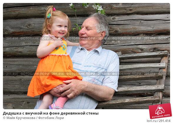 Купить «Дедушка с внучкой на фоне деревянной стены», фото № 291414, снято 17 мая 2008 г. (c) Майя Крученкова / Фотобанк Лори