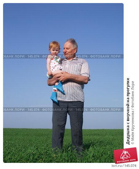 Дедушка с внучкой на прогулке, фото № 145074, снято 27 мая 2007 г. (c) Майя Крученкова / Фотобанк Лори