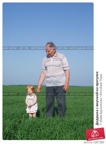 Дедушка с внучкой на прогулке, фото № 247350, снято 27 мая 2007 г. (c) Майя Крученкова / Фотобанк Лори