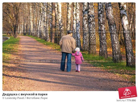 Дедушка с внучкой в парке, фото № 779886, снято 14 сентября 2017 г. (c) Losevsky Pavel / Фотобанк Лори