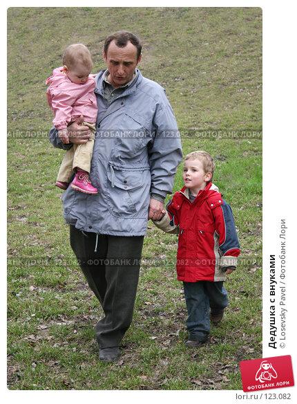 Дедушка с внуками, фото № 123082, снято 15 апреля 2006 г. (c) Losevsky Pavel / Фотобанк Лори
