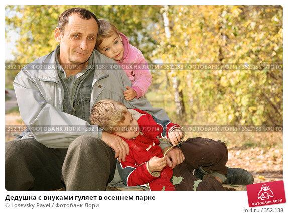 Дедушка с внуками гуляет в осеннем парке, фото № 352138, снято 22 февраля 2017 г. (c) Losevsky Pavel / Фотобанк Лори