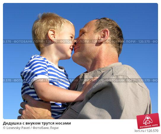 Дедушка с внуком трутся носами, фото № 120570, снято 20 августа 2005 г. (c) Losevsky Pavel / Фотобанк Лори