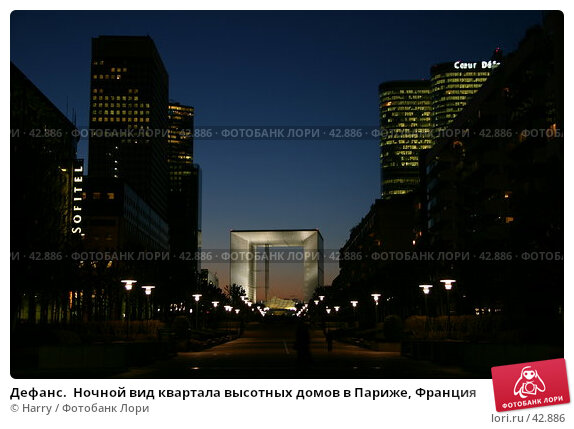 Купить «Дефанс.  Ночной вид квартала высотных домов в Париже, Франция», фото № 42886, снято 28 февраля 2006 г. (c) Harry / Фотобанк Лори