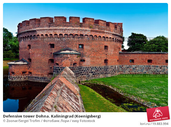 Купить «Defensive tower Dohna. Kaliningrad (Koenigsberg)», фото № 19883994, снято 19 февраля 2019 г. (c) easy Fotostock / Фотобанк Лори