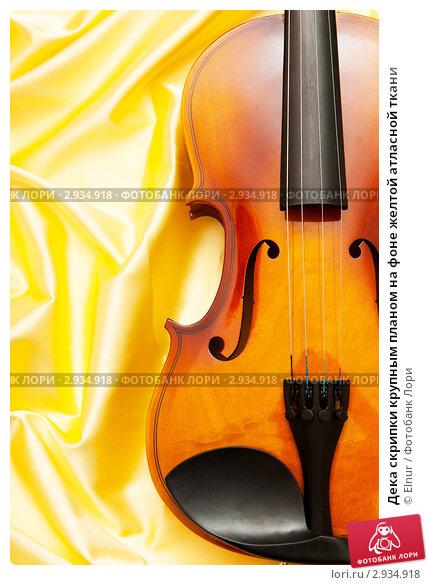 Купить «Дека скрипки крупным планом на фоне желтой атласной ткани», фото № 2934918, снято 20 июня 2011 г. (c) Elnur / Фотобанк Лори
