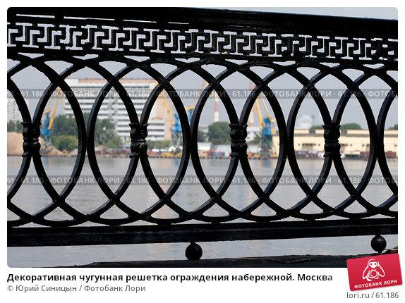 Купить «Декоративная чугунная решетка ограждения набережной. Москва», фото № 61186, снято 5 июля 2007 г. (c) Юрий Синицын / Фотобанк Лори