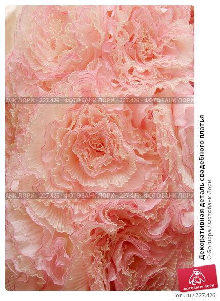 Купить «Декоративная деталь свадебного платья», фото № 227426, снято 23 февраля 2008 г. (c) Goruppa / Фотобанк Лори