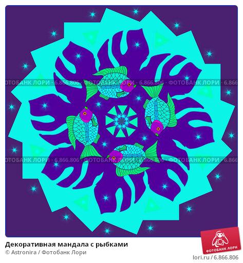 Купить «Декоративная мандала с рыбками», иллюстрация № 6866806 (c) Astronira / Фотобанк Лори