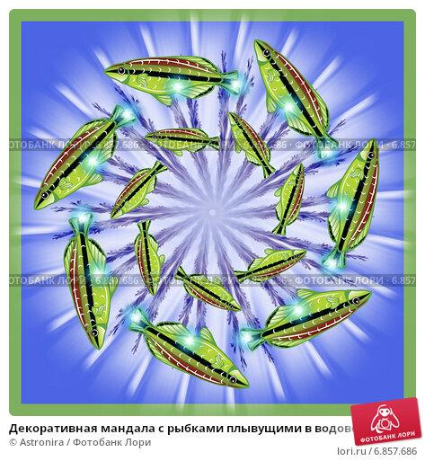 Купить «Декоративная мандала с рыбками плывущими в водовороте», иллюстрация № 6857686 (c) Astronira / Фотобанк Лори