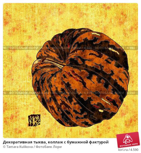 Декоративная тыква, коллаж с бумажной фактурой, иллюстрация № 4590 (c) Tamara Kulikova / Фотобанк Лори