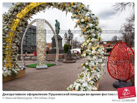 Купить цветы на пушкинской площади москва удивительный подарок на 8 марта
