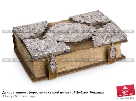 Купить «Декоративное оформление старой печатной Библии. Чеканка», фото № 300130, снято 23 апреля 2008 г. (c) Harry / Фотобанк Лори