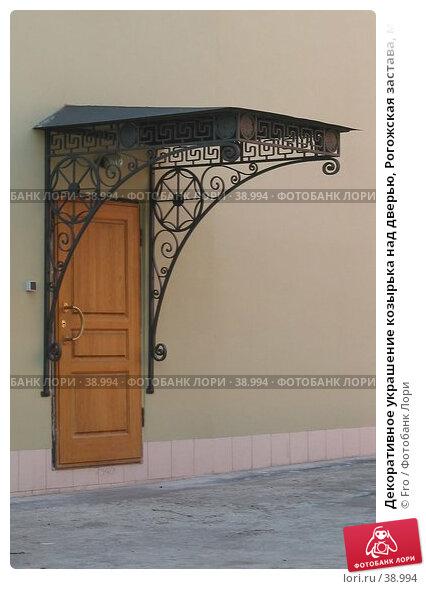 Декоративное украшение козырька над дверью, Рогожская застава, москва, фото № 38994, снято 18 апреля 2004 г. (c) Fro / Фотобанк Лори