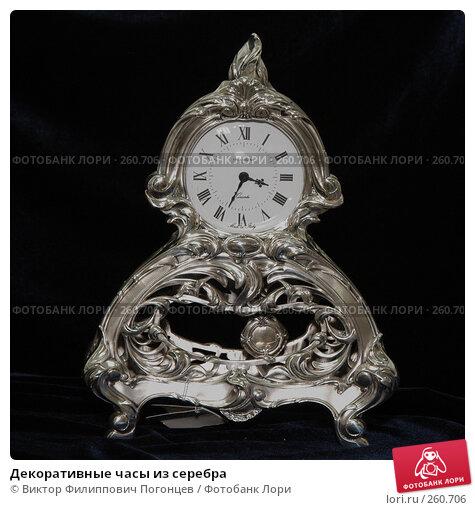 Купить «Декоративные часы из серебра», фото № 260706, снято 16 марта 2005 г. (c) Виктор Филиппович Погонцев / Фотобанк Лори