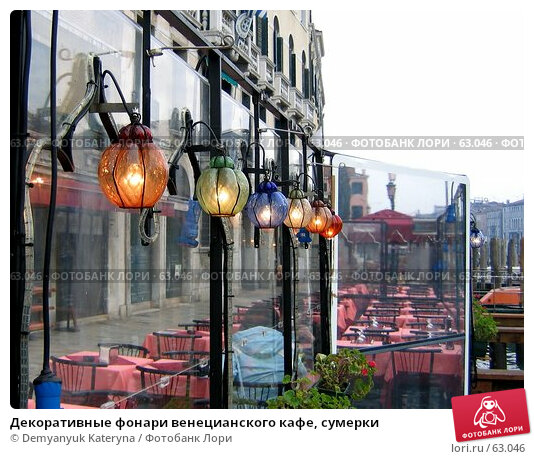 Декоративные фонари венецианского кафе, сумерки, фото № 63046, снято 11 февраля 2007 г. (c) Demyanyuk Kateryna / Фотобанк Лори