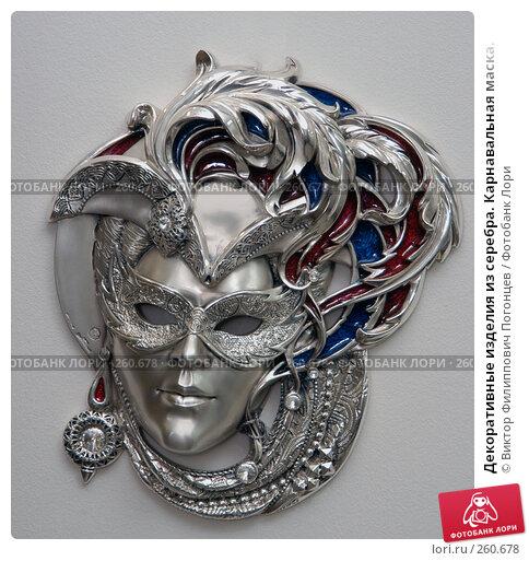 Купить «Декоративные изделия из серебра. Карнавальная маска.», фото № 260678, снято 16 марта 2005 г. (c) Виктор Филиппович Погонцев / Фотобанк Лори