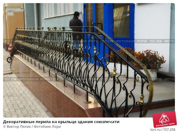 Декоративные перила на крыльце здания союзпечати, фото № 157258, снято 28 октября 2007 г. (c) Виктор Пелих / Фотобанк Лори