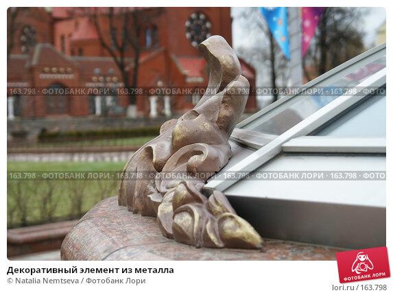 Декоративный элемент из металла, эксклюзивное фото № 163798, снято 5 декабря 2007 г. (c) Natalia Nemtseva / Фотобанк Лори