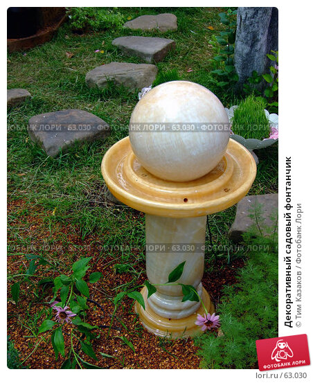 Декоративный садовый фонтанчик, фото № 63030, снято 17 июля 2007 г. (c) Тим Казаков / Фотобанк Лори