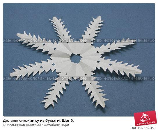 Делаем снежинку из бумаги. Шаг 5., фото № 159450, снято 24 декабря 2007 г. (c) Мельников Дмитрий / Фотобанк Лори
