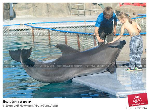 Дельфин и дети, эксклюзивное фото № 336714, снято 28 августа 2005 г. (c) Дмитрий Неумоин / Фотобанк Лори