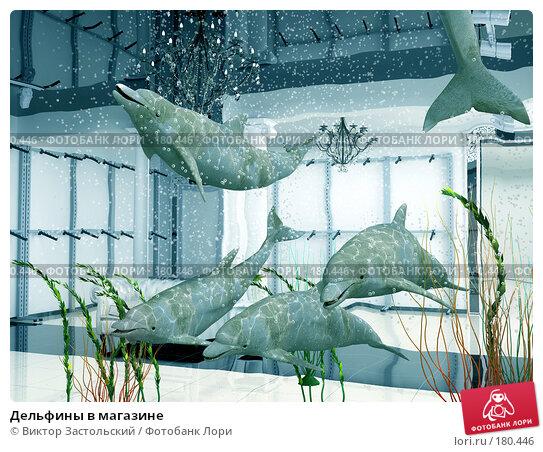 Дельфины в магазине, иллюстрация № 180446 (c) Виктор Застольский / Фотобанк Лори