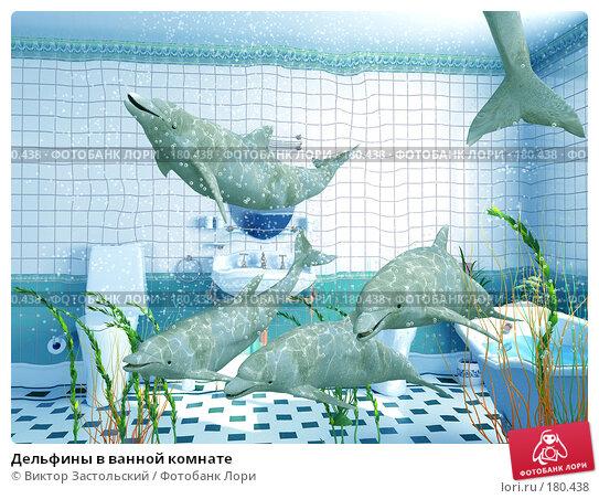 Дельфины в ванной комнате, иллюстрация № 180438 (c) Виктор Застольский / Фотобанк Лори