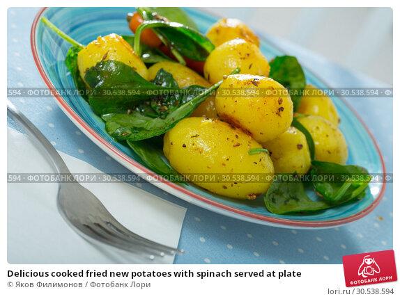 Купить «Delicious cooked fried new potatoes with spinach served at plate», фото № 30538594, снято 14 ноября 2019 г. (c) Яков Филимонов / Фотобанк Лори
