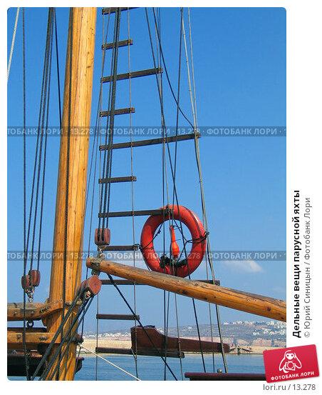 Дельные вещи парусной яхты, фото № 13278, снято 22 сентября 2006 г. (c) Юрий Синицын / Фотобанк Лори